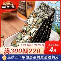 【�M�p】【三只松鼠_�A心海苔大片】海味零食即食紫菜芝麻�A心脆�和�零食