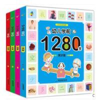 幼儿学前1280字 全4册 3-6岁儿童启蒙认知早教书籍 幼小衔接整合教材一日一练看图识字