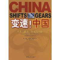 【旧书二手书9成新】变速!中国――汽车、能源、环境与创新 (美)盖勒格,程健 9787302149224 清华大学出版