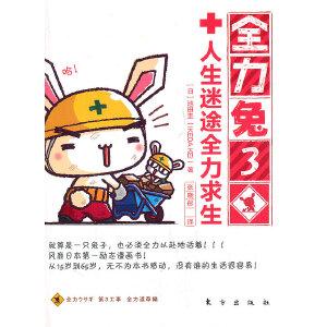 全力兔3:人生迷途全力求生