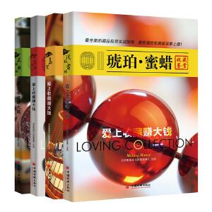 爱上收藏赚大钱系列丛书:琥珀蜜蜡、南红玛瑙、文玩核桃、鸟笼 全四册