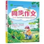 同步作文 七年级 (上) 人教版RMJY 春雨教育・2019秋