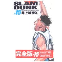 现货 日版 漫画 灌篮高手 SLAM DUNK 完全版 15