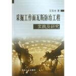 采掘工作面瓦斯防治工程实践及研究 汪东生 煤炭工业出版社 9787502040673