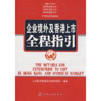 企业境外及香港上市全程指引 人本投资集团企业融资团队 化学工业出版社 9787122048011