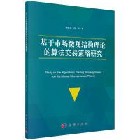 基于市场微观结构理论的算法交易策略研究