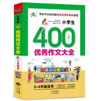 小学生400字优秀作文大全(3~4年级适用)