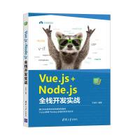 Vue.js+Node.js全栈开发实战