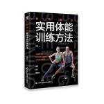 科学跑步:实用体能训练方法