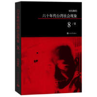 【正版二手书9成新左右】解码:六十年代台湾社会现象之八 柏杨 人民文学出版社