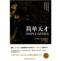 [正版二手旧书八五成新]:简单天才 [美] 鲍尔达奇,周鹰 9787801738875 国际文化出版公司