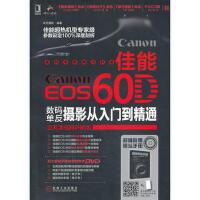 封面有磨痕SDWY-佳能EOS 60D数码单反摄影从入门到精通-(含1DVD) 尚艺摄影 9787111425106