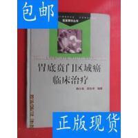[二手旧书9成新]胃底贲门区域癌的临床治疗 /韩少良、邵永孚 上海