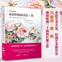 水彩的极致表达:花【正版图书 质量保证】