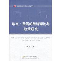 欧文?费雪的经济理论与政策研究