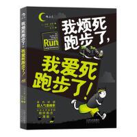 【正版二手书9成新左右】我烦死跑步了,我爱死跑步了! [美]马修・因曼 江西人民出版社