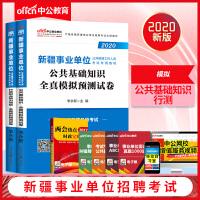 中公教育2020新疆事业单位公开招聘工作人员考试:公共基础知识+行测(全真模拟)2本套