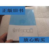 [二手旧书9成新]象形9000(第三册):百词斩 /成都超有爱科技有?