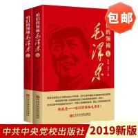 咱们的(2019)中共中央党校出版社 思想精髓*书籍党史新中国史