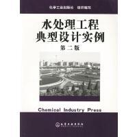 水处理工程典型设计实例(第二版),化学工业出版社 组织编写,化学工业出版社,