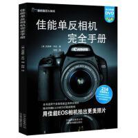 佳能单反相机完全手册[英]克里斯・乔治 北京美术摄影出版社