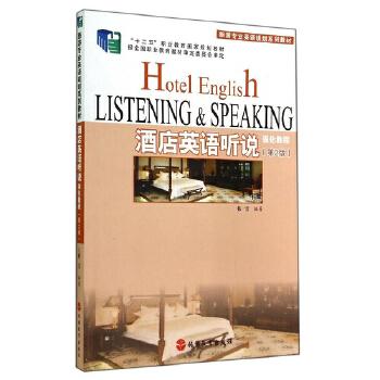 酒店英语听说强化教程(第2版)(含光盘)