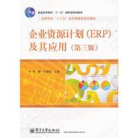 【二手书8成新】企业资源计划(ER及其应用(第三版 李健,王颖纯 电子工业出版社