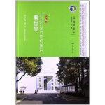 看世界 七年级(英文)9787811304312江苏大学出版社