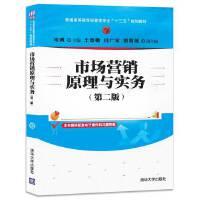 市场营销原理与实务(第二版)