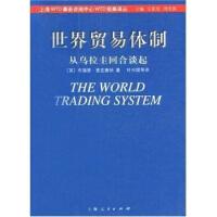 【二手旧书九成新】世界贸易体制:从乌拉圭回合谈起 布瑞恩・麦克唐纳,叶兴国 9787208042964 上海人民出版社