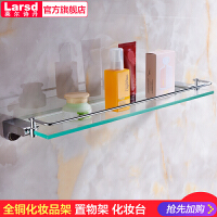 莱尔诗丹 全铜浴室卫生间钢化玻璃置物架 化妆品架 置物架 8053