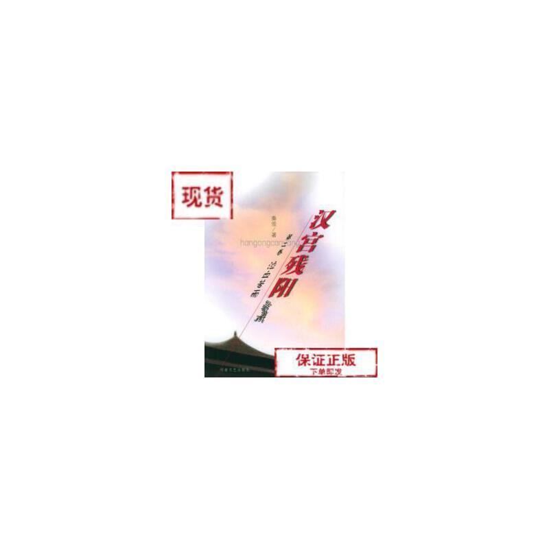 【旧书二手书9成新】汉宫残阳·第二卷:泣血苦雨