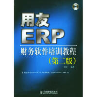 【旧书二手书9成新】用友ERP―财务软件培训教程(第二版)(附光盘) 何平 9787115133748 人民邮电出版社