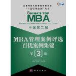 中国第二届MBA管理案例评选 百优案例集锦 第3辑