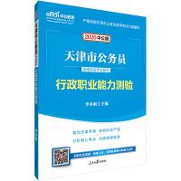 天津公务员考试用书 中公2020天津市公务员录用考试专业教材行政职业能力测验
