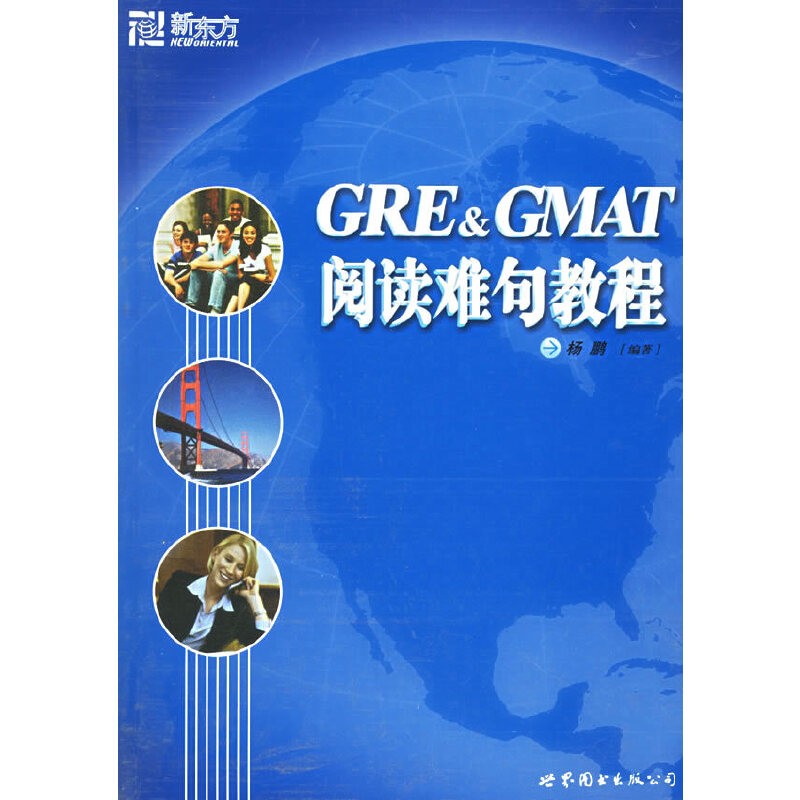 GRE & GMAT阅读难句教程——新东方大愚英语学习丛书