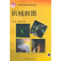 CBS-机械制图:职业教育教学改革规划教材 机械工业出版社 9787111333296