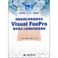 【正版二手书9成新左右】全国计算机级考试Visual FoxPro程序设计上机模拟试题及解析 刘艳春 中国水利水电出版