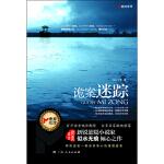 《诡案迷踪》,似水无痕,广西人民出版社,9787219073841