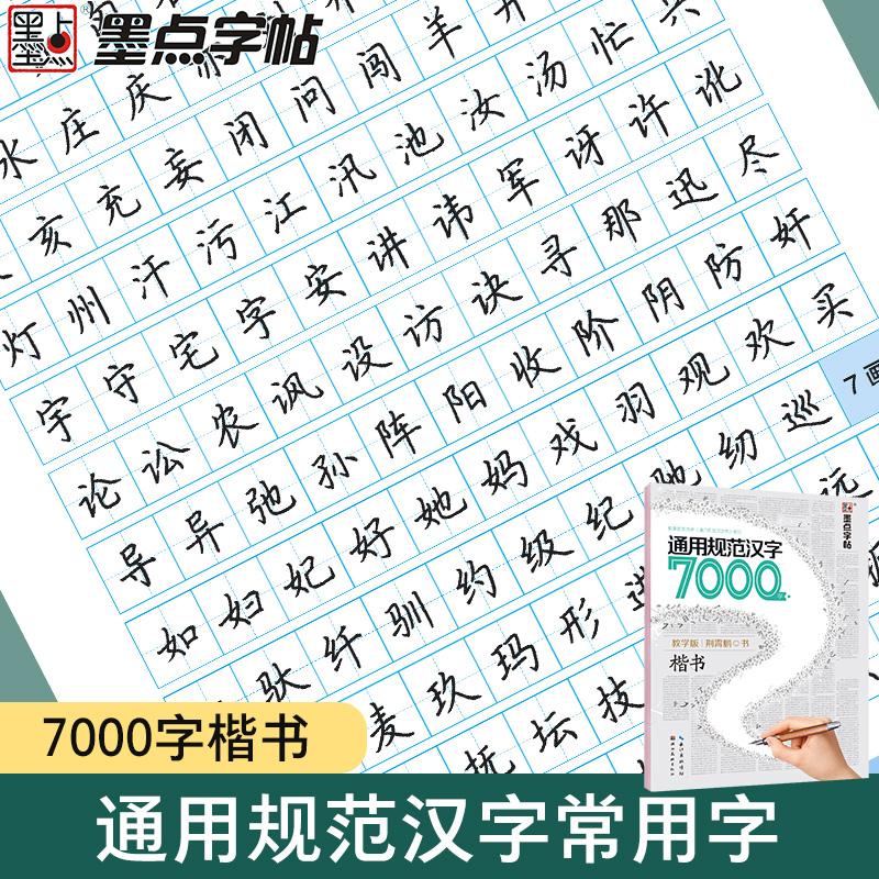 墨点字帖:钢笔硬笔书法字帖 成人速成练字帖通用规范汉字7000字楷书