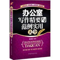 【二手书8成新】办公室写作精要与范例实用大全 肖文键 中国华侨出版社