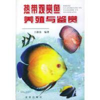 【二手书8成新】热带观赏鱼养殖与鉴赏 于静涛 金盾出版社
