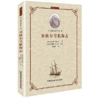 智慧巨人丛书:不可抹灭的印记之 贝格尔号航海志,(英) 查尔斯.达尔,(Darwin,C.R.) ,李绍明,湖南科技出