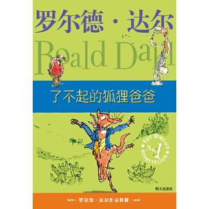 罗尔德·达尔作品典藏:了不起的狐狸爸爸(电子书)