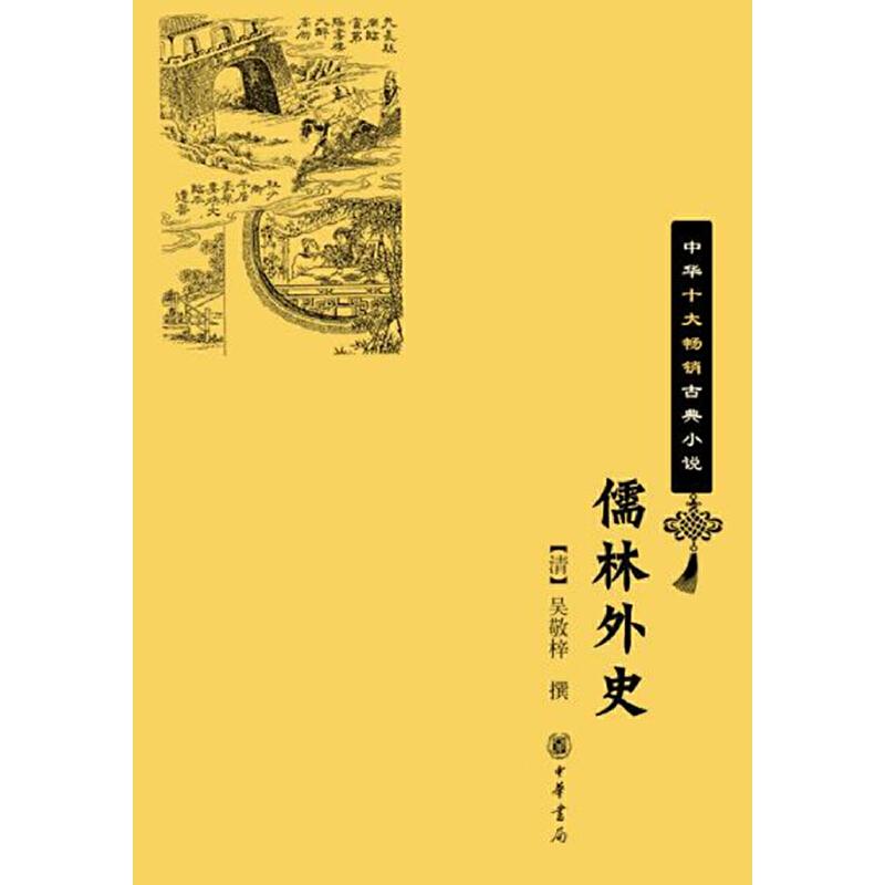 儒林外史(中华十大畅销古典小说) 中华书局出版。