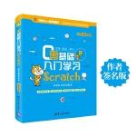 零基础入门学习Scratch 小甲鱼限量签名版 与孩子一起学编程