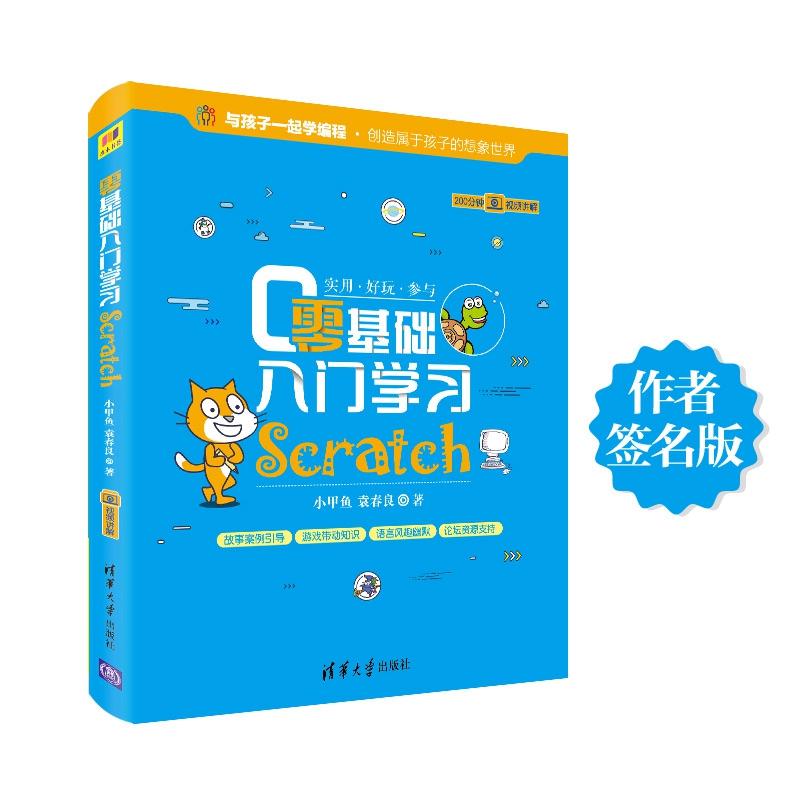 """零基础入门学习Scratch 小甲鱼限量签名版 与孩子一起学编程 小甲鱼全新力作,全彩印刷,200分钟视频,以游戏带动知识,让孩子*眼就喜欢上这个""""五颜六色""""的软件Scratch,养成程序设计的逻辑思维习惯"""
