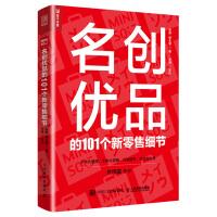 名创优品的101个新零售细节 新零售商业逻辑算法 创业投资人电商餐饮服装百货行业创业投资者学习参考书籍 企业管理书籍