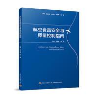 CBS-航空食品安全与质量控制指南 中国轻工业出版社 9787518419982
