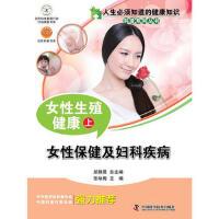 【正版二手书9成新左右】人生必须知道的健康知识科普--女性生殖健康(上 张咏梅 中国科学技术出版社